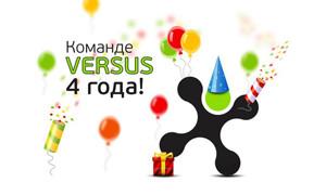 День Рождения VERSUS 4 года