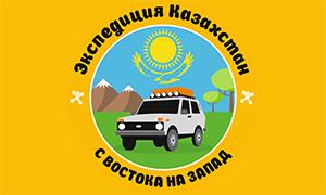 """""""Казахстан. С востока на запад"""""""
