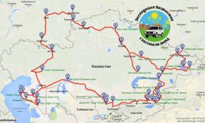 Презентация экспедиции в Казахстан
